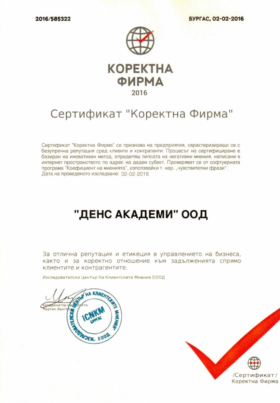 КОРЕКТНА ФИРМА- СЕРТИФИКАТ