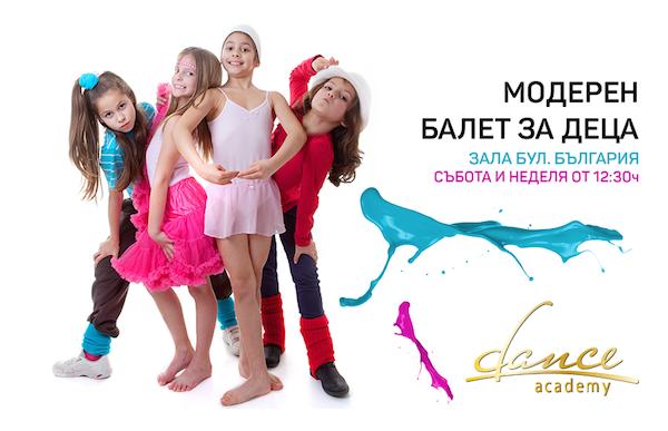 20160202-danceacademy-900x580