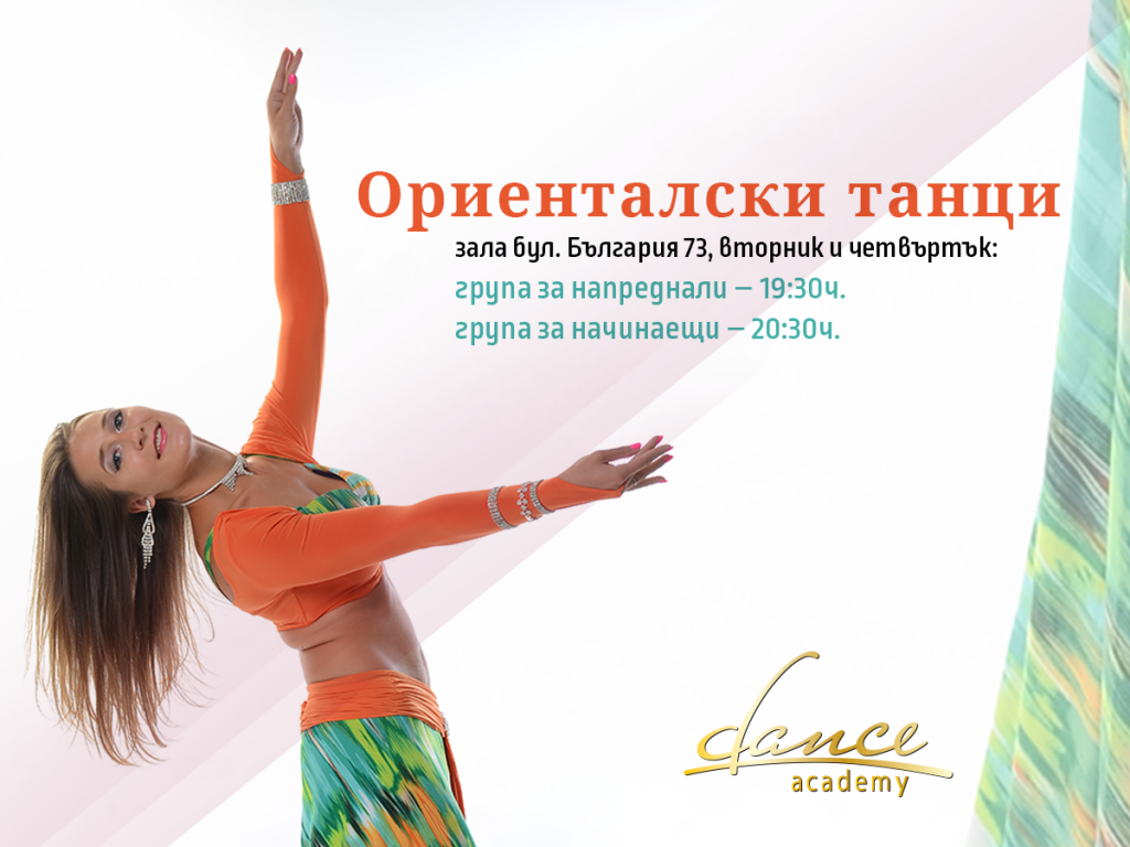 20160913-dance_academy-ad_fb