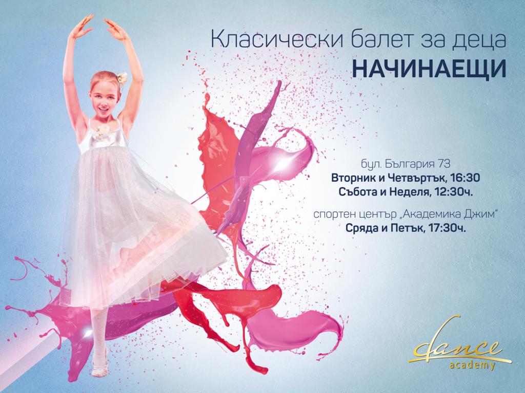 20160916-dance_academy-klasicheski_balet_nachinaeshti