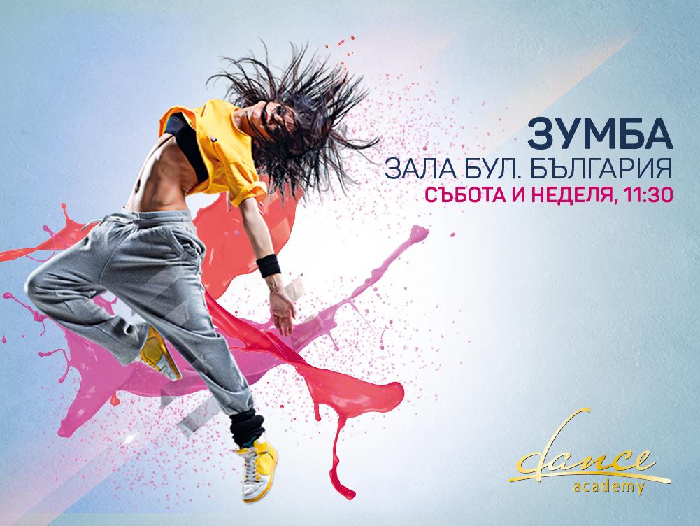 20160917-dance_academy-ad_fb-zumba