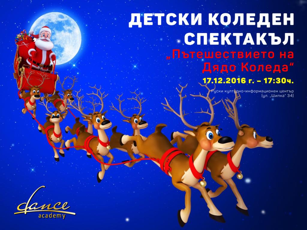 christmas-danceacademy_1200x900